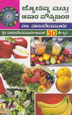 Jyothishya Mathu Aahara Poustikamsha (Kannada)