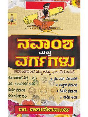 Navaamsha Mattu Vargagalu (Kannada)