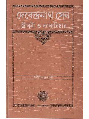 Debendranath Sen- Jeebane O Kabyabicar in Bengali Poetry (An Old and Rare Book)