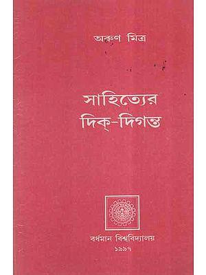 Sahitya Dika Diganta in Bengali