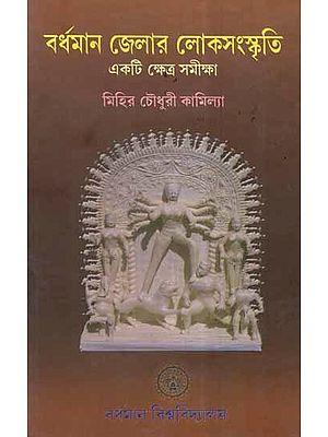 Bardhaman Jelar Loka Sanskriti- A Brief Monograph of Folklore of Burdwan (Bengali)