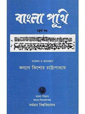 Bangla Puthi- 4th Part (Bengali Songs)