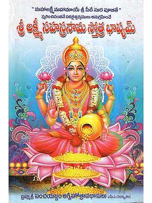 Sri Lakshmi Sahasranama Sthotra Bhashyam (Telugu)
