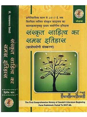 संस्कृत साहित्य का समग्र इतिहास- Complete History of Sanskrit Literature (Set of 2 Volumes)