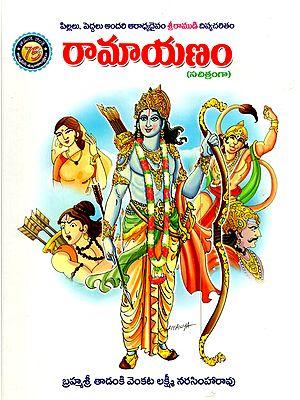 Ramayana (Telugu)
