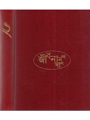 Sesh Choy Bachor in Bengali (Set of 2 Volumes)