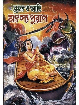 Brihat Matsya Purana (Bengali)C
