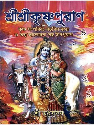 Sri Sri Krishna Puran (Bengali)