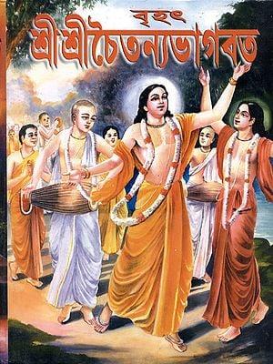 Brihat Sri Sri Chaitanya Bhagwat (Bengali)
