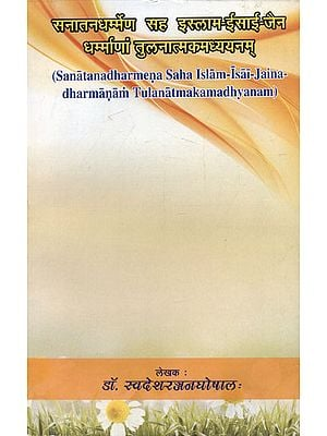 सनातन धर्मेण सह इस्लाम-जैन धर्म्माणां तुलनात्मक मध्ययनम् - Sanatan Dharmena Saha Islam Isai Jaina Dharmanam Tulanatmaka MadhyanamC