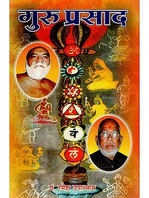 गुरु प्रसाद: Guru Prasad