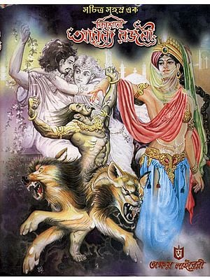 Sachitra Sahasra Ek Kishore Arabya Rajani - 1001 Arabian Night (Bengali)