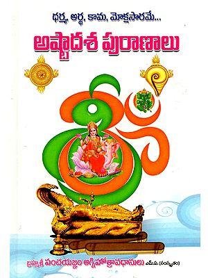 Ashtadasha Puranamulu (Telugu)