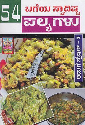 54 Bageya Swadista Palyagalu (Kannada)