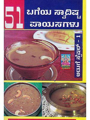 51 Vidada Payasagalu (Kannada)
