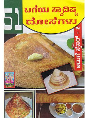 51 Bageya Swadista Dosegalu (Kannada)
