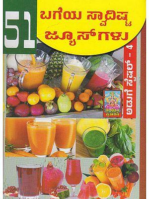 51 Bageya Swadista Juicegalu (Kannada)