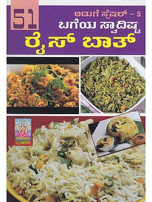 51 Bageya Swadista Ricebath (Kannada)