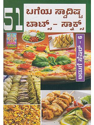 51 Bageya Swadista Chaats and Snacks (Kannada)