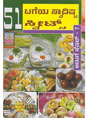 51 Bageya Swadista Sweets (Kannada)