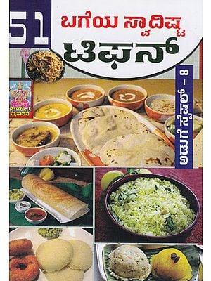 51 Bageya Swadista Tiffingalu (Kannada)