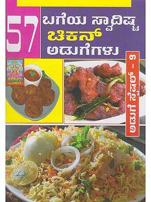 57 Vidada Chicken Adigegalu (Kannada)