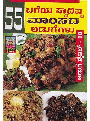 55 Vidada Mamsada Adigegalu (Kannada)