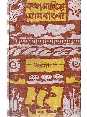 Katha Sahitye Gram Bangla in Bengali (An Old and Rare Book)