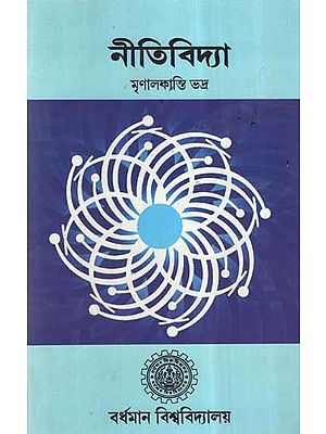 Niti Vidya (Bengali)