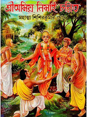 Sri Amiya Nimai Charit (Bengali)