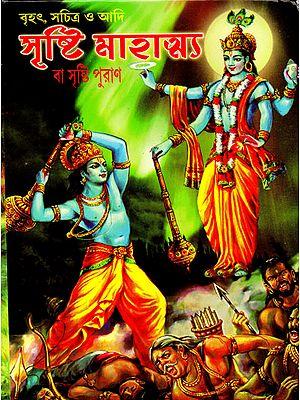 Srishti Mahatmaya (Bengali)