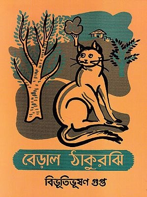 Beral Thakurjhi (Bengali)
