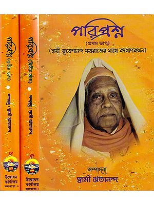 Pariprashna (Set of Three Volumes in Bengali)