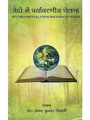 वेदों में पर्यावरणीय चेतना- Environmental Consciousness in Vedas