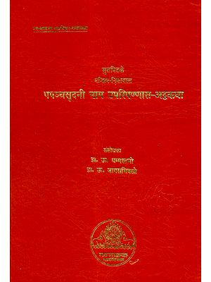 पपञ्चसूदनी नाम उपपरिपण्णास-अट्ठकथा - Papancasudani Uparipannasa Atthakatha- The Commentary On Majjhima-Nikaya (Pali)