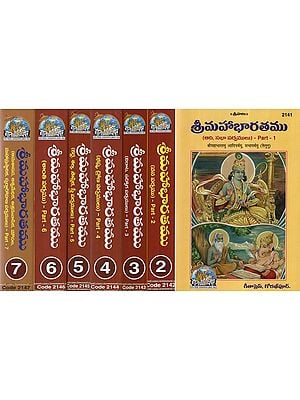 The Complete Mahabharata in Telugu (Set of 7 Volumes)