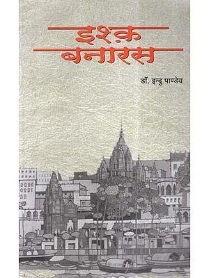 इश्क़ बनारस- Ishq Banaras (A Poetry)