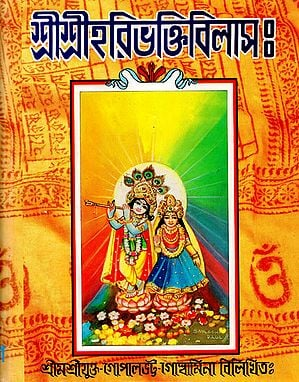 Sri Sri Hari Bhakti Vilasa (Bengali)