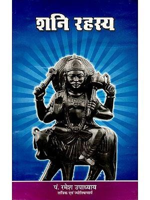 शनि रहस्य - Shani Rahasya