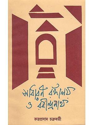 Sadharan Rangaloy Or Rabindranath (Bengali)