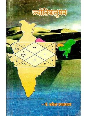 ज्योतिषानुभव - Jyotisha Anubhav