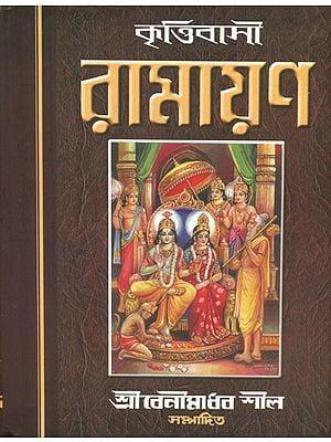 Krittibasi Ramayana (Bengali)