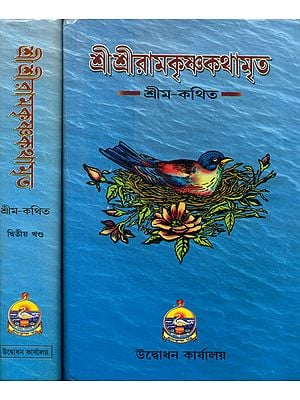 Sri Sri Ramakrishna Kathamrita - Set of 2 Volumes (Bengali)