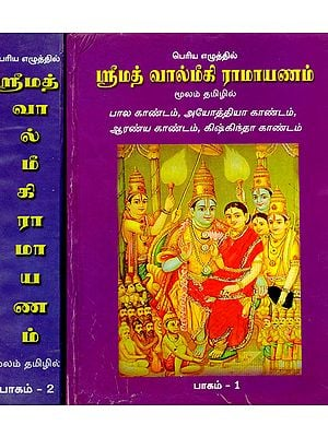 Ramayana (Set of Two Volumes in Tamil)