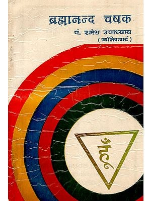 ब्रह्मानन्द चषक - Brahmanand Chasak (An Old and Rare Book)