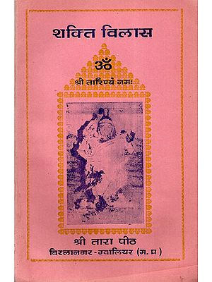 शक्ति विलास - Shakti Vilasa (An Old and Rare Book)
