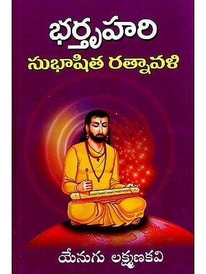 Bharathru Hari Subhashita Ratnavali (Telugu)