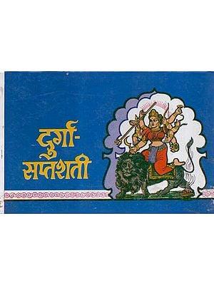 दुर्गा - सप्तशती- Durga Saptshati