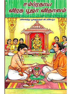 Sampradaya Vrata Puja Vidhanam (Tamil)