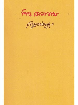 Shishu Bholanath (Bengali)